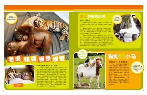 动物惊奇125则-2