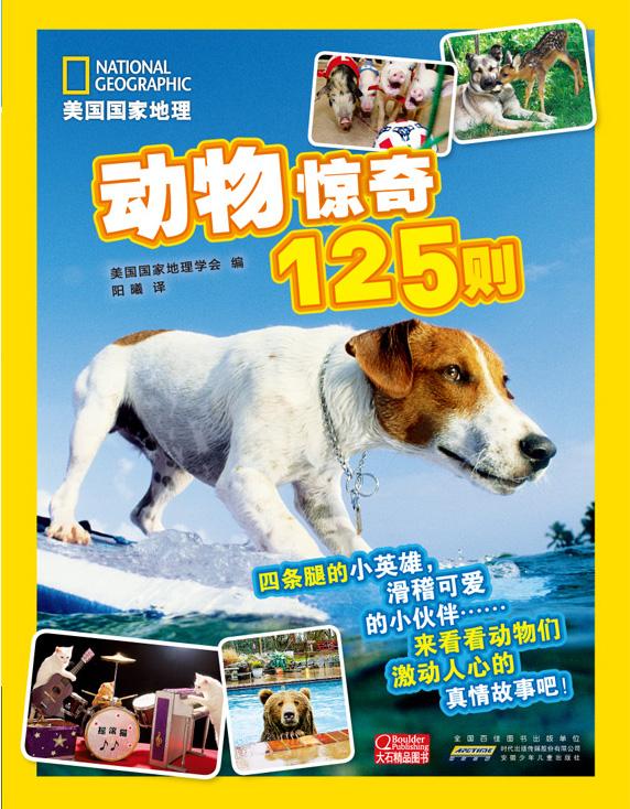 动物惊奇125 封面