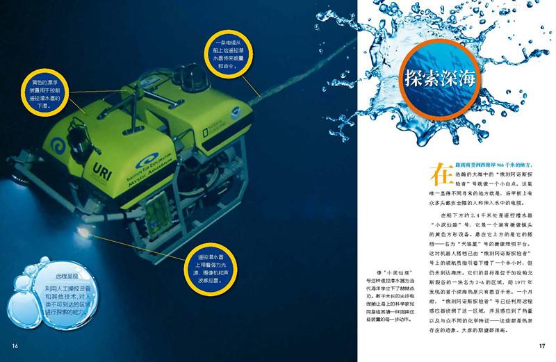 大探索深海异世界9
