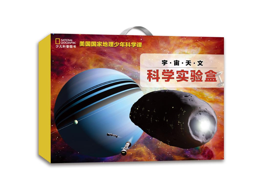宇宙天文盒子立体
