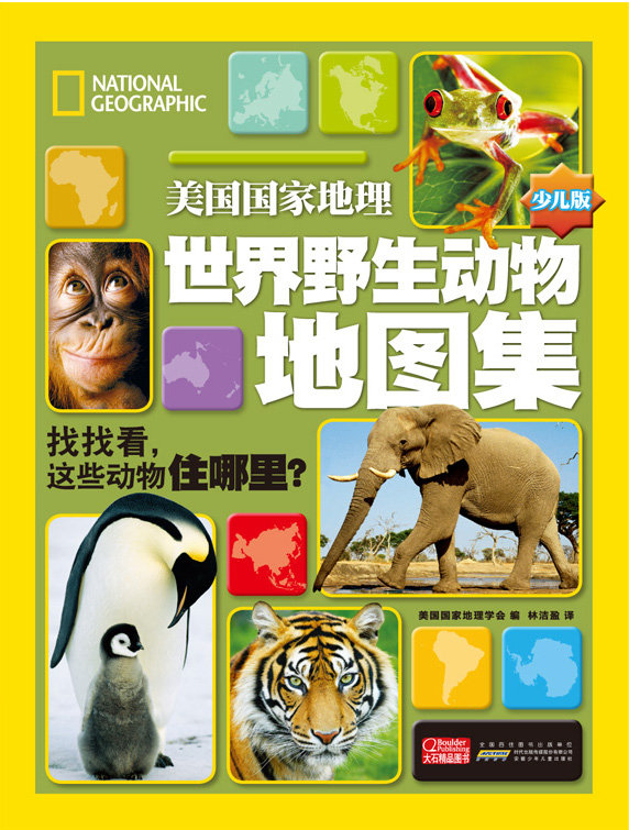 野生动物地图集 封面
