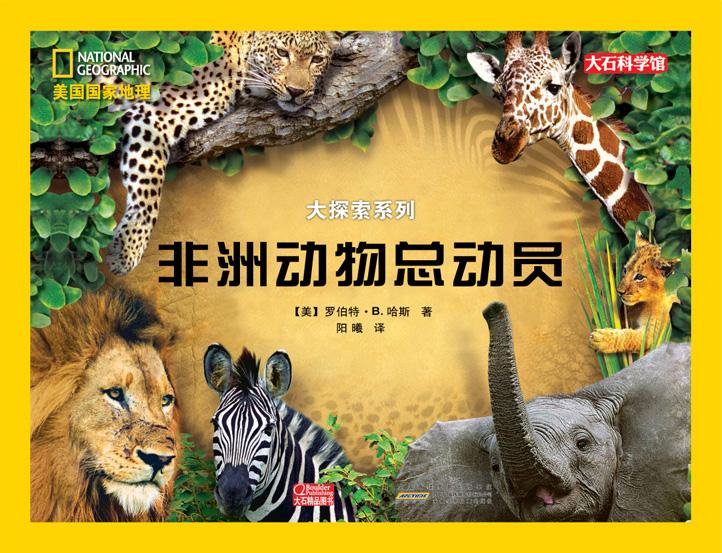 非洲动物总动员 封面