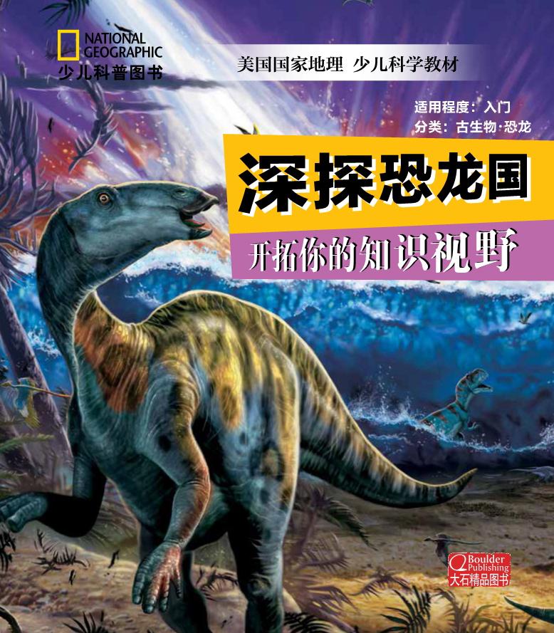 08041808090深探恐龙国封面_1