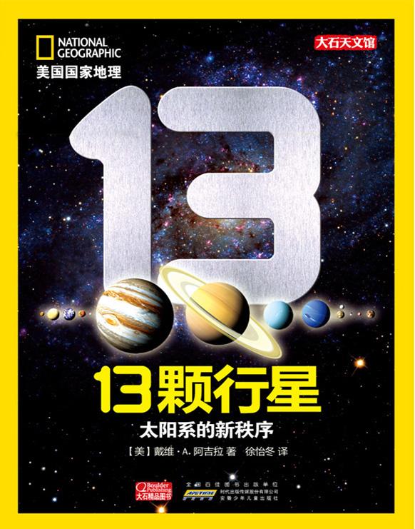 13颗行星 封面