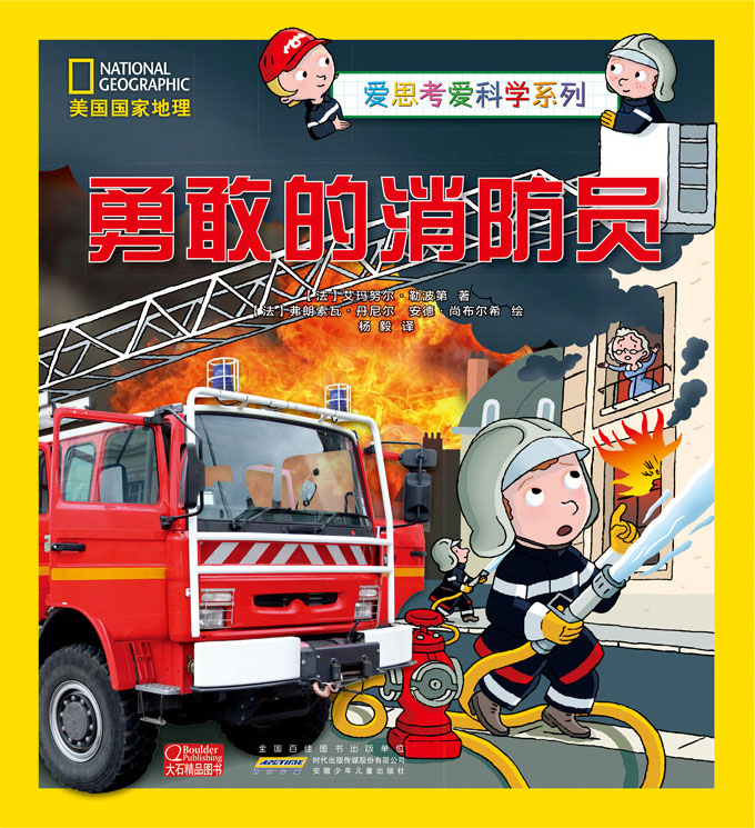 勇敢的消防员-平面