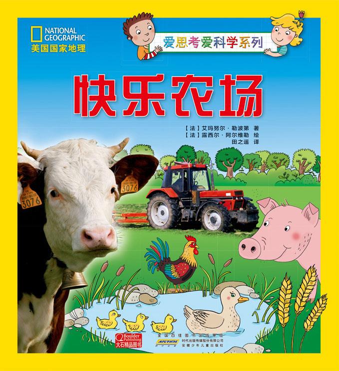 快乐农场-平面
