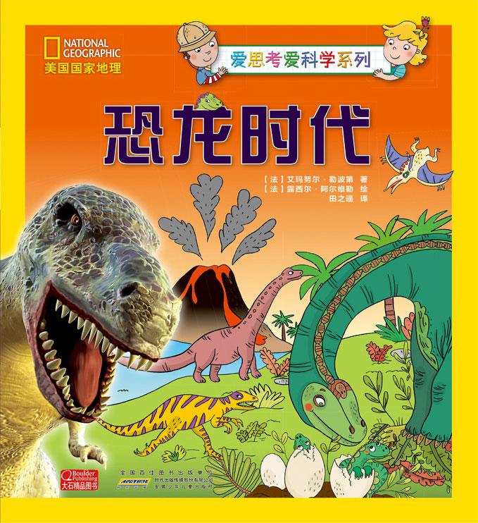 恐龙时代-平面