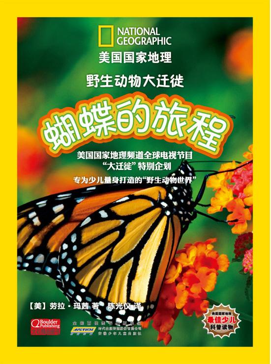 蝴蝶的旅程 封面
