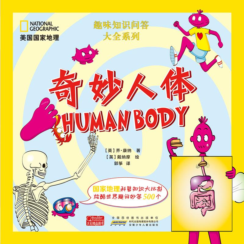 趣味知识问答  奇妙人体 平面封面效果