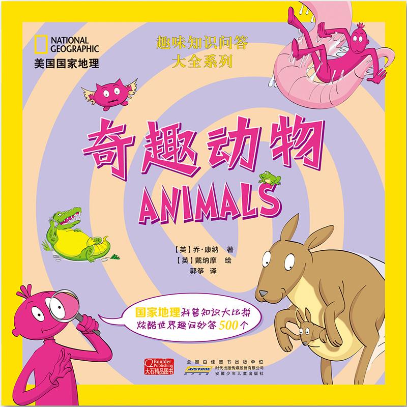 趣味知识问答  奇趣动物 平面封面效果