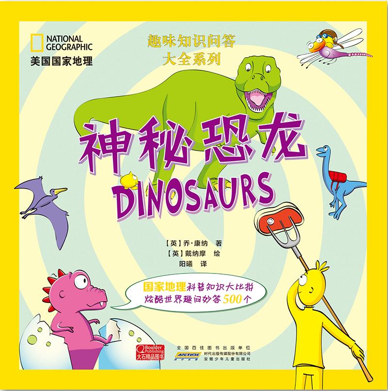 趣味知识问答  神秘恐龙 平面封面效果