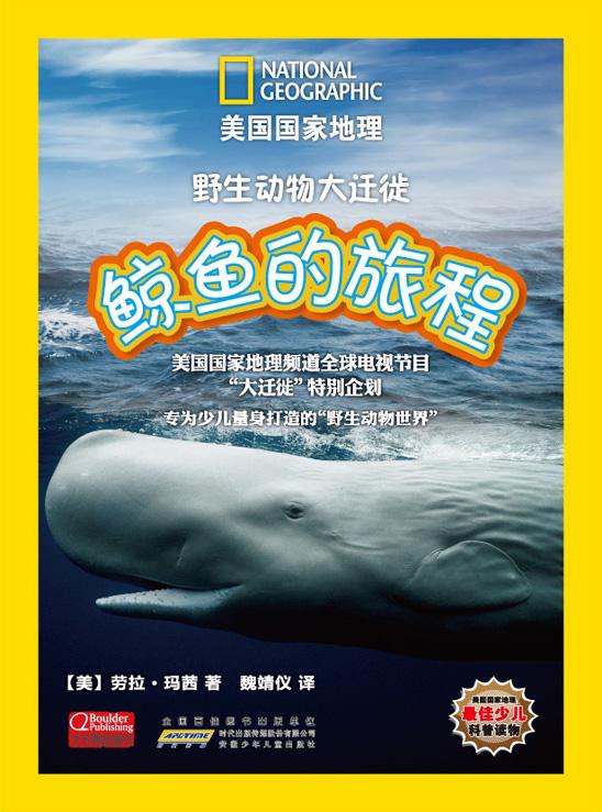鲸鱼的旅程 封面