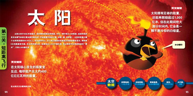 内文-愤怒的小鸟SPACE 44-45