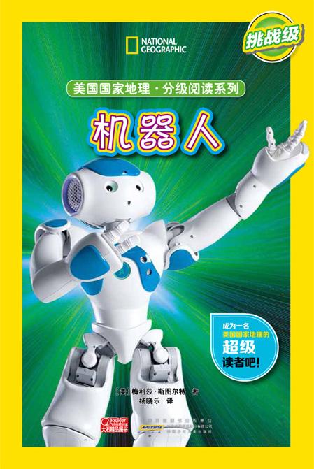 分级阅读 机器人