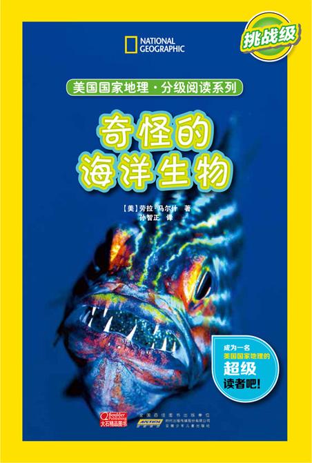 分级阅读 海洋生物