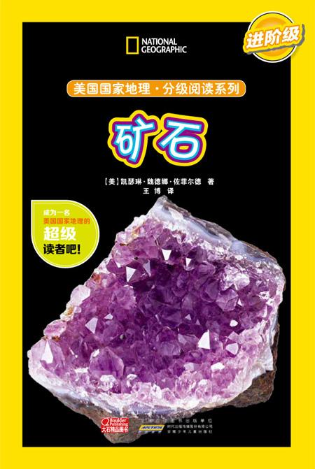 分级阅读 矿石