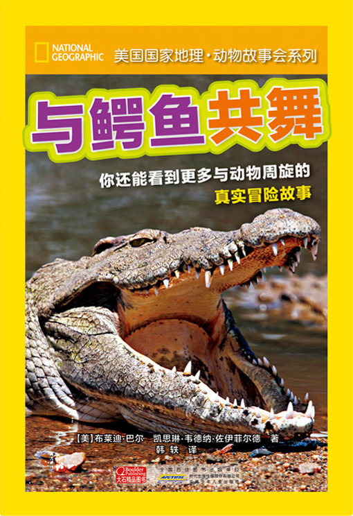 动物故事会 与鳄鱼共舞