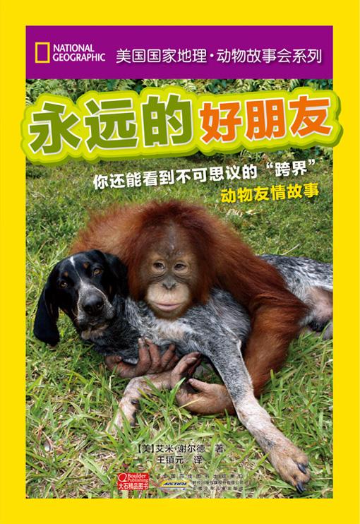 动物故事会 永远的好朋友