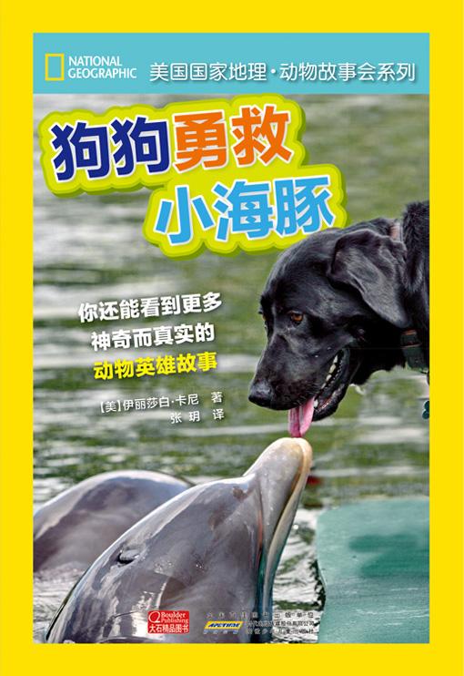 动物故事会 狗狗勇救小海豚