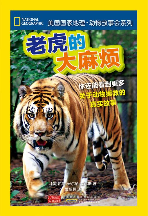 动物故事会 老虎的大麻烦