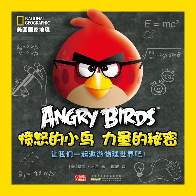 愤怒的小鸟 力量的秘密