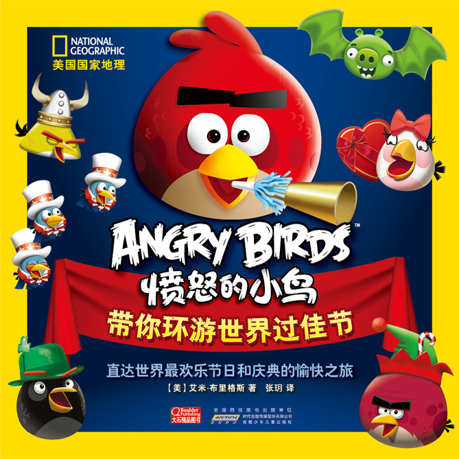 愤怒的小鸟 环游世界过佳节