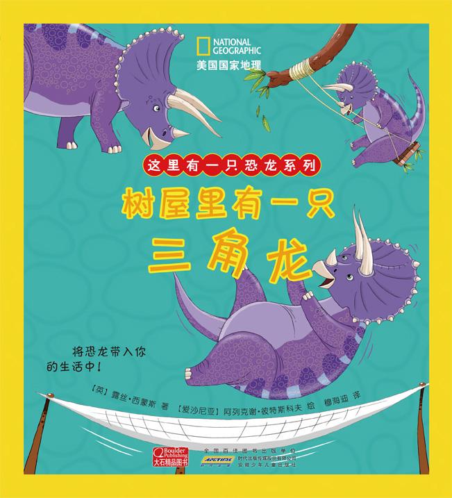 这里有一只恐龙系列 三角龙