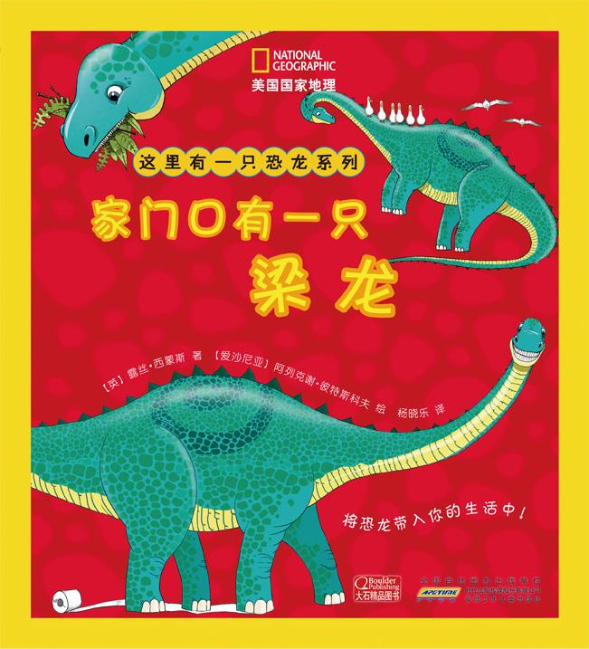 这里有一只恐龙系列 梁龙