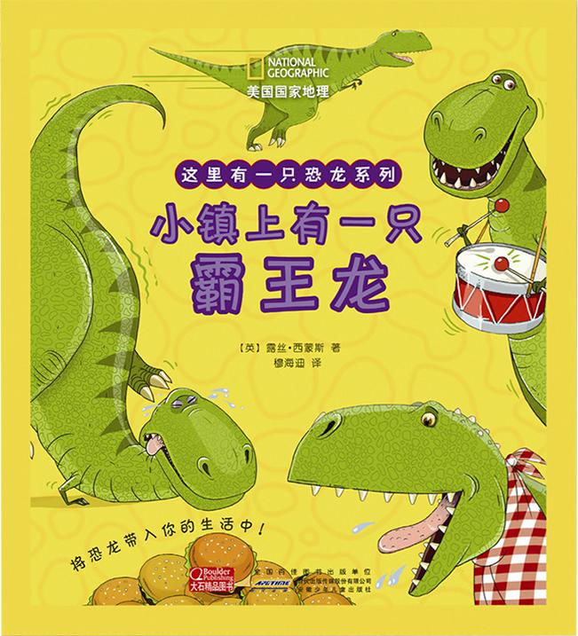 27这里有一只恐龙系列 全四册